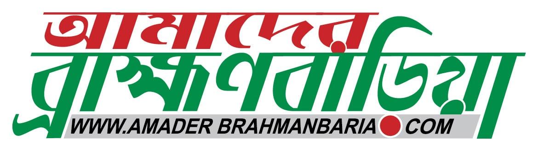 amaderbrahmanbaria